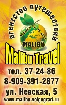 Malibu Travel туристическое агентство Волгограда